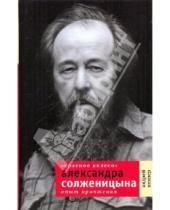"""Картинка к книге Семенович Андрей Немзер - """"Красное колесо"""" А. Солженицына: Опыт прочтения"""