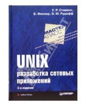 Картинка к книге Эндрю Рудофф Бил, Феннер Уильям, Стивенс - UNIX: Разработка сетевых приложений