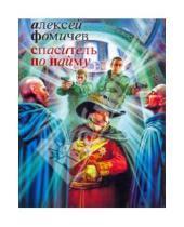 Картинка к книге Сергеевич Алексей Фомичев - Спаситель по найму