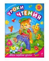 Картинка к книге Викторовна Ольга Александрова - Уроки чтения: для детей 6-7 лет