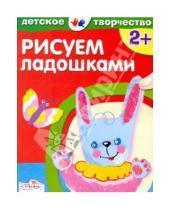 Картинка к книге Т. Давыдова - Детское творчество. Рисуем ладошками