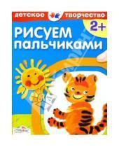 Картинка к книге Т. Давыдова - Детское творчество. Рисуем пальчиками