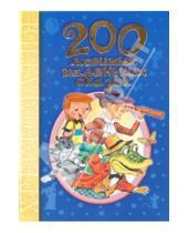Картинка к книге 100 новых хрестоматий - 200 любимых маленьких сказок. Хрестоматия