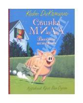 Картинка к книге Кейт ДиКамилло - Свинка Мила. Веселые истории