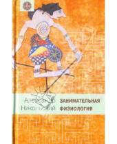 Картинка к книге Михайлович Александр Никольский - Занимательная физиология