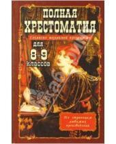 Картинка к книге По страницам любимых произведений - Полная хрестоматия для 8-9 классов