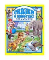 Картинка к книге Любимые сказки (Подарочные) - Сказки о животных для малышей