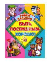 Картинка к книге Ольга Корнеева - Быть послушным хорошо!