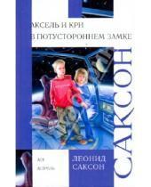Картинка к книге Абрамович Леонид Саксон - Аксель и Кри в Потустороннем замке