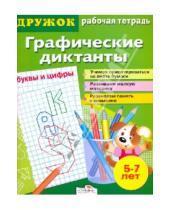 Картинка к книге Дружок - Дружок: Графические диктанты. Буквы и цифры