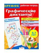 Картинка к книге Дружок - Дружок: Графические диктанты. Для будущих первоклассников