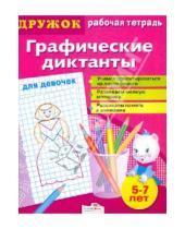 Картинка к книге Дружок - Дружок: Графические диктанты. Для девочек