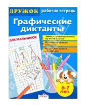 Картинка к книге Дружок - Дружок: Графические диктанты. Для мальчиков