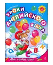 Картинка к книге Викторовна Ольга Александрова - Уроки английского языка: для детей 6-7 лет