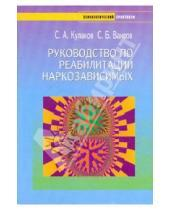 Картинка к книге Бахтиярович Санжар Ваисов Александрович, Сергей Кулаков - Руководство по реабилитации наркозависимых
