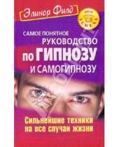 Картинка к книге Элинор Филд - Самое понятное руководство по гипнозу и самогипнозу. Сильнейшие техники на все случаи жизни