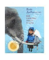 Картинка к книге Кейт ДиКамилло - Как слониха упала с неба