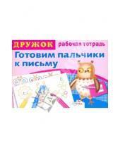 Картинка к книге Дружок - Дружок: Готовим пальчики к письму. Выпуск 1