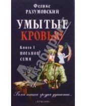 Картинка к книге Феликс Разумовский - Умытые кровью Книга 1 Поганое семя