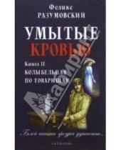 Картинка к книге Феликс Разумовский - Умытые кровью Книга 2 Колыбельная по товарищам