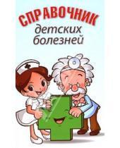 Картинка к книге Прикладная литература - Справочник детских болезней