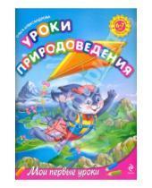 Картинка к книге Викторовна Ольга Александрова - Уроки природоведения: для детей 6-7 лет