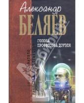 Картинка к книге Романович Александр Беляев - Голова профессора Доуэля