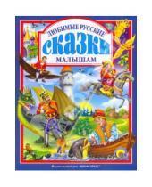 Картинка к книге Любимые сказки (Подарочные) - Любимые русские сказки малышам