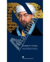 Картинка к книге Б. Шервин Нуланд - Маймонид