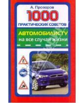 Картинка к книге Дмитриевич Александр Прозоров - 1000 практических советов автомобилисту на все случаи жизни