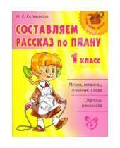 Картинка к книге Станиславовна Марина Селиванова - Составляем рассказ по плану. 1 класс
