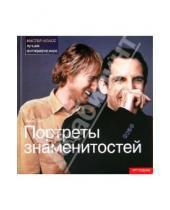 Картинка к книге Фотоальбомы - Портреты знаменитостей: Мастер-класс