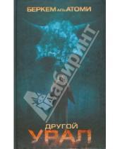 Картинка к книге Атоми аль Беркем - Другой Урал