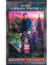 Картинка к книге Игорь Абакумов - Модератор реальности