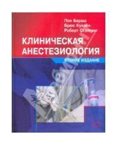 Картинка к книге Роберт Стэлтинг Брюс, Куллен Пол, Бараш - Клиническая анестезиология