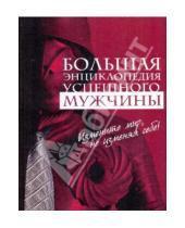 Картинка к книге Подарочные издания. Досуг - Большая энциклопедия успешного мужчины