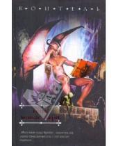 Картинка к книге Александрович Денис Чекалов - Тень монастыря