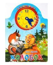 Картинка к книге Ольга Корнеева - Колобок