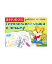 Картинка к книге Дружок - Дружок: Готовим пальчики к письму. Выпуск 2