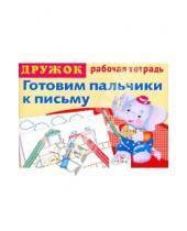Картинка к книге Дружок - Дружок: Готовим пальчики к письму. Выпуск 4