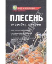 Картинка к книге Дмитриевич Виктор Казьмин - Плесень. Ее грибки и споры