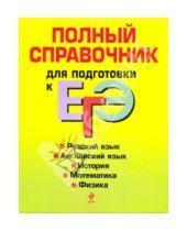 Картинка к книге ЕГЭ - Полный справочник для подготовки к ЕГЭ