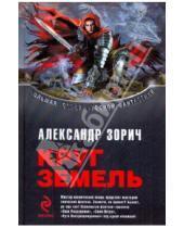 Картинка к книге Владимирович Александр Зорич - Круг Земель