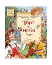 Картинка к книге Джанни Родари - Торт с неба: Сказочная повесть и сказки