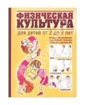 Картинка к книге АСТ - Физическая культура для детей от 2 до 9 лет
