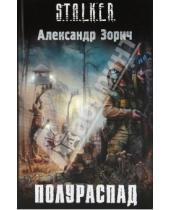 Картинка к книге Владимирович Александр Зорич - Полураспад