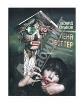 Картинка к книге Леонид Каганов - Лена Сквоттер и парагон возмездия