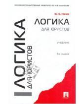 Картинка к книге Васильевич Юрий Ивлев - Логика для юристов