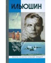 Картинка к книге Иванович Феликс Чуев - Ильюшин