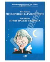 Картинка к книге Jansson Tove - Muumipeikko Ja Pyrstotahti